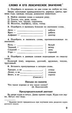 1 4 rysz k Russian Language Lessons, Kids Education, Homeschool, Messages, Teaching, Greek, Early Education, Education