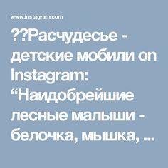 """🎈🍼Расчудесье - детские мобили on Instagram: """"Наидобрейшие лесные малыши - белочка, мышка, медвежонок, ежик и зайка - заглянули к нам сегодня в #Расчудесье 🐻🐰🐭🙈 Зверята дружной…"""""""
