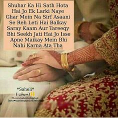 Shohar ka sath. Muslim Couple Quotes, Muslim Love Quotes, Beautiful Islamic Quotes, Islamic Inspirational Quotes, Religious Quotes, Spiritual Quotes, Muslim Couples, Marriage Life Quotes, Wife Quotes