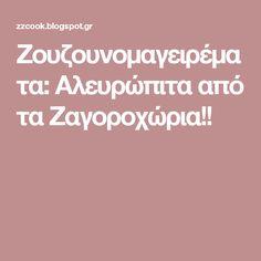 Ζουζουνομαγειρέματα: Αλευρώπιτα από τα Ζαγοροχώρια!!