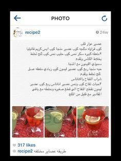 عصير عوار قلب At Duckduckgo Coffee Drink Recipes Healthy Snacks Coffee Drinks
