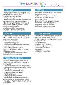 Λίστα Γενική Καθαριότητα για την Άνοιξη Organization Station, Life Organization, House Essentials, Secret House, Diy Cleaners, Good Housekeeping, Spring Cleaning, Clean House, Cleaning Hacks