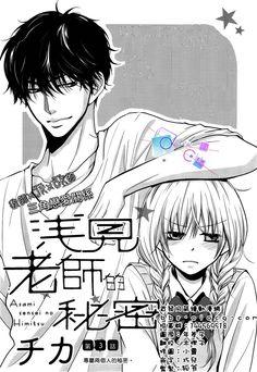 Manga Anime, Anime Nerd, Manhwa Manga, Smut Manga, Manga Books, Manga Pages, Manga To Read, Anime Couples Drawings, Anime Couples Manga