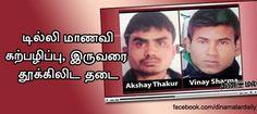 டில்லி மாணவி கற்பழிப்பு இருவரை தூக்கிலிட தடை  மேலும் படிக்க : http://www.dinamalar.com/video_inner.asp?news_id=27971&cat=32
