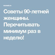 Советы 90-летней женщины. Перечитывать минимум раз в неделю!
