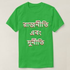 can you not just go and die in Norwegian Green T-Shirt A Norwegian text: kan du ikke bare gå og dø., that can be translate to: can you not just go and die . This green t-shirt can be customised to give it you own unique look. Norwegian Words, Thai Words, Types Of T Shirts, Foreign Words, Simple Shirts, Personalized T Shirts, Tshirt Colors, Funny Tshirts, Tee Shirts