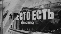 Встреча, как это было. Любительская видео-нарезка.  Свободное пространство для творческих людей #местоесть. Новосибирск. Мега. 2.02.17  #нск #новосибирск #clubyourway #путешествие #лекция #туризм #54 #travel #adventure #россия #нсо #2017 #твойпуть