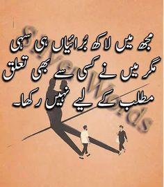 Best Quotes In Urdu, Urdu Quotes, Poetry Quotes, Islamic Quotes, Wisdom Quotes, Quotations, Life Quotes, Qoutes, Heartbreaking Quotes