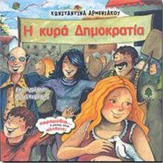 Felt Mushroom, Greek Language, Preschool Education, Captain Marvel, Free Ebooks, Love Story, Fairy Tales, Kindergarten, Childhood