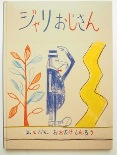 おはようございます。大竹伸朗を2冊アップしました。http://kotonoha-books.ocnk.net/news#1127「んぐまーま」「ジャリおじさん」です。 pic.twitter.com/PFx0gDZ52t