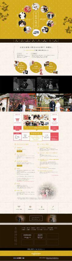 京都神社婚