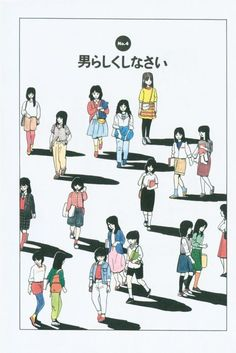 glyphs: Hisashi Eguchi