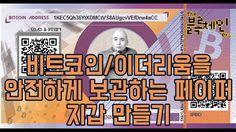 비트코인, 이더리움을 안전하게 보관하는 페이퍼 지갑 만들기