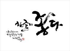 캘리그라피-마음도둑 : 캘리그라피 [마음엽서] 2007.10.07 - 한글이 좋다 Korean Alphabet, Typography, Lettering, Caligraphy, Handwriting, Logos, Art, Letterpress, Calligraphy