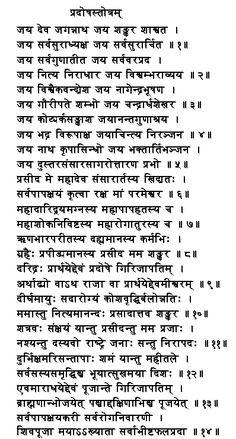 Shiva Stotram, Shiva Linga, Lord Shiva Names, Hindu Vedas, Mehndi Designs Book, Sanskrit Mantra, Spiritual Images, Vedic Mantras, My Destiny