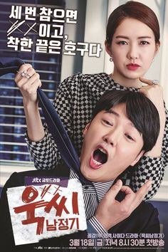 ♥♥♥ MS. TEMPER & NAM JUNG-GI (aka Bad Tempered Grown-ups) ~ Synopsis: The drama centers on a woman named Ok Da-Jung (Lee Yo-Won), whose temper flares up easily, and a man named Nam Jung-Gi (Yoon Sang-Hyun), who is timid. Will Da-Jung be the one person who will make Jung-Gi lose his cool, or will he be the one person who can finally cool her fire? | Episodes: 16 |  jTBC Broadcast 03/18/2016 - 05/07/2016 | Genre: comedy, drama, office, romance.