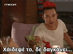 Εισαι το ταίρι μου! Reaction Pictures, Tv Series, Greek, Funny Quotes, Geek Stuff, Jokes, Mood, Fictional Characters, Random Stuff