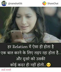 Funny relationship fights couple New ideas Strong Girl Quotes, Sad Girl Quotes, Love Quotes Funny, Life Quotes, Bestfriend Quotes For Girls, Love Husband Quotes, Smile Thoughts, Good Thoughts Quotes, Love Shayari Romantic
