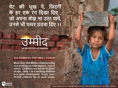 Child labor is one of the worst social evils being faced by today's world.