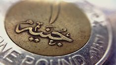 The currency in Egypt is an Egyptian pound. One pound is silver and reminds of 2 Euro coin.All about Egyptian pound. #egypt #traveltips #ägypten #egypte Egypt Information, Egyptian Pound, Pound Sterling, Hurghada Egypt, Credit Suisse, Euro Coins, One Pound, Egypt Travel, Cairo