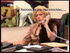 Οι δύο ξένοι Ντένη Μαρκορά (Ντίνα Κώνστα) μιλά στο τηλέφωνο. Motivational Quotes, Funny Quotes, Life Quotes, Funny Phrases, Greek Quotes, True Words, Tvs, Picture Quotes, Good Times