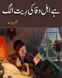 Hai Ahle Wafa Ki Reet Alg By Neelam Riasat Complete ( Second Marriage Based Novels) Best novels collection presents a new Urd. Thriller Novels, Fiction Novels, Romance Novels, Best Authors, Best Novels, Good Books, Books To Read, Romantic Love Stories, Book Names