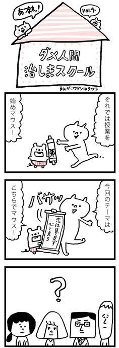 コミュ力育成講座では質問力を試される【マンガ ダメ人間治しまスクール】 - いまトピ http://ima.goo.ne.jp/column/comic/3252.html …