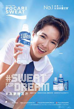 j pocari sweat - hong kong 2016 j
