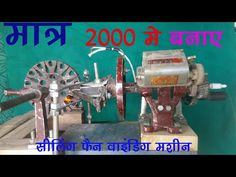 Homed ceiling fan winding machine Electronics Mini Projects, Power Saw, Hinge And Bracket, Ceiling Fan, Projects To Try, Youtube, Motors, Electric, Ceiling Fan Pulls
