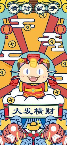 Nintendo Pokemon, Cute Pokemon, Cute Patterns Wallpaper, Pokemon Pictures, Geek Out, Anime Artwork, Manga, Digimon, Nerdy