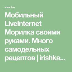 Мобильный LiveInternet Морилка своими руками. Много самодельных рецептов | irishka59 - Дневник irishka59 |