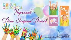 Утренник на  День Защиты детей  в детском саду  Sun School - Эко Парк ИР...