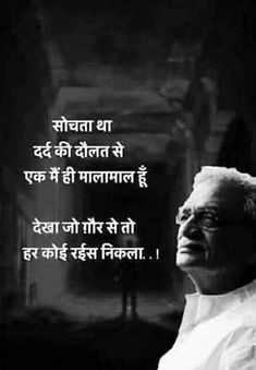 48210127 You are in the right place about visual Poetry Here we offer you - Quotes interests Shyari Quotes, Desi Quotes, Motivational Picture Quotes, People Quotes, True Quotes, Inspirational Quotes, Motivational Quotes In Hindi, Wisdom Quotes, Good Life Quotes