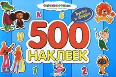 Книга «500 наклеек. Буквы и цифры» - купить на OZON.ru книгу с быстрой доставкой | 978-5-506-00569-8
