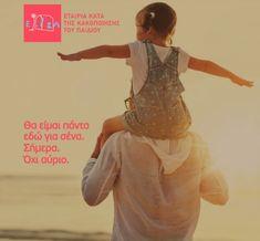 Η συγκλονιστική ιστορία της Ελίζα, που «γέννησε» την ελληνική εταιρία κατά της Κακοποίησης του Παιδιού