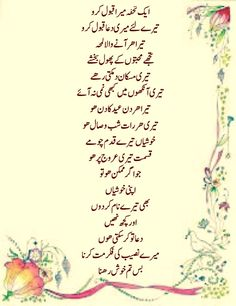 Aik tohfa mera qubool Karo-terey liye meri doa qubool karo-Tera har aaney Wala lamha-tujhey mohabbatoo key phool bakhshe- teri muskaan damakti rahey- teri aankhoon me kabhi nami nana aaye- tera har. Eid Quotes, Poetry Quotes In Urdu, Urdu Poetry Romantic, Love Poetry Urdu, My Poetry, Qoutes, Happy Birthday Dua, Happy Birthday Little Girl, Birthday Wishes For Sister