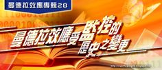 . 2010 - 2012 恩膏引擎全力開動!!: 曼德拉效應專輯28︰曼德拉效應受監控的歷史之變更