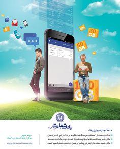 موبایل بانک تجارت   آژانس تبلیغاتی ساینا Visual Advertising, Creative Advertising, Advertising Design, Social Media Poster, Social Media Design, Ads Creative, Creative Design, Banks Ads, Banner Online