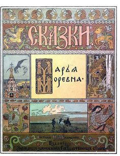 "Fairy tales, ""Mar'ya Morevna"", illustrations by Ivan Bilibin. Ivan Bilibin, Old Flame, Folklore, Watercolor Art, Books To Read, Fairy Tales, Vintage World Maps, Typography, Creative"