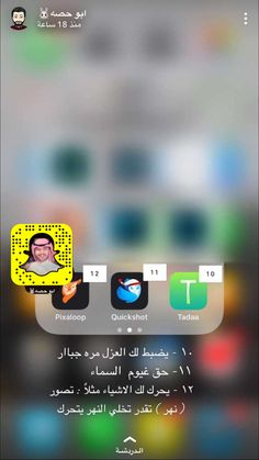 Iphone Photo Editor App, Photography Editing Apps, Iphone App Layout, Getting To Know Someone, Learning Apps, Me App, Pinterest App, Psychology Books, Useful Life Hacks