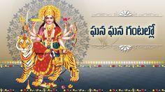 Goddess Durga Songs  - Sri Durgmma - Gana Gana Gantallo - Telangana Bhak...
