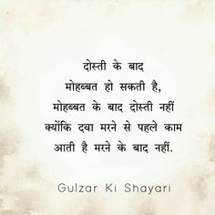 Shyari Quotes, Life Quotes Pictures, Crazy Quotes, Hurt Quotes, Funny Attitude Quotes, Good Thoughts Quotes, Mixed Feelings Quotes, First Love Quotes, Love Quotes In Hindi