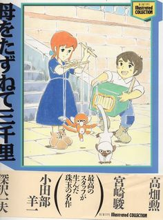 3000 Leagues in Search of Mother newtype illustrated collection art book -166