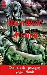 Kottayam pushpanath novels in tamil pdf download