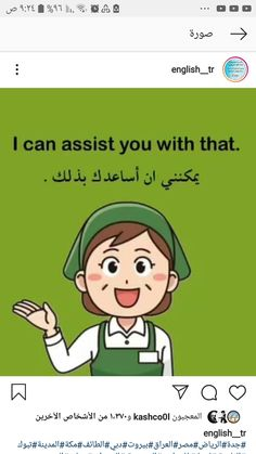 Learning Arabic MSA (#FabienneM) Study English Language, English Grammar Book, English Language Learners, English Idioms, English Vocabulary Words, English Phrases, Learn English Words, English Writing, English Study