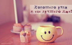 хорошего утра и еще лучшего дня