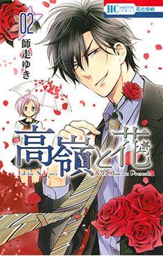 Takane To Hana Manga Shojo. I love this manga so much omf Manga Oku, Manga Romance, Takane To Hana, Manhwa, Viz Media, Book Review Blogs, Book Recommendations, Mini Comic, High School Girls