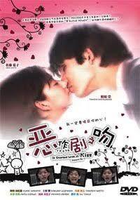 Itazurana Kiss 1996 (recomended)