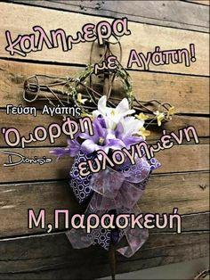 Walk By Faith, Faith In God, Greek Easter, God Loves You, Greek Quotes, Flower Crafts, Gods Love, Good Morning, Flowers