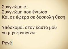 Συγνώμη που ένιωσα... Greek Quotes, In My Feelings, Thoughts, Motivation, Math, Math Resources, Mathematics, Ideas, Inspiration